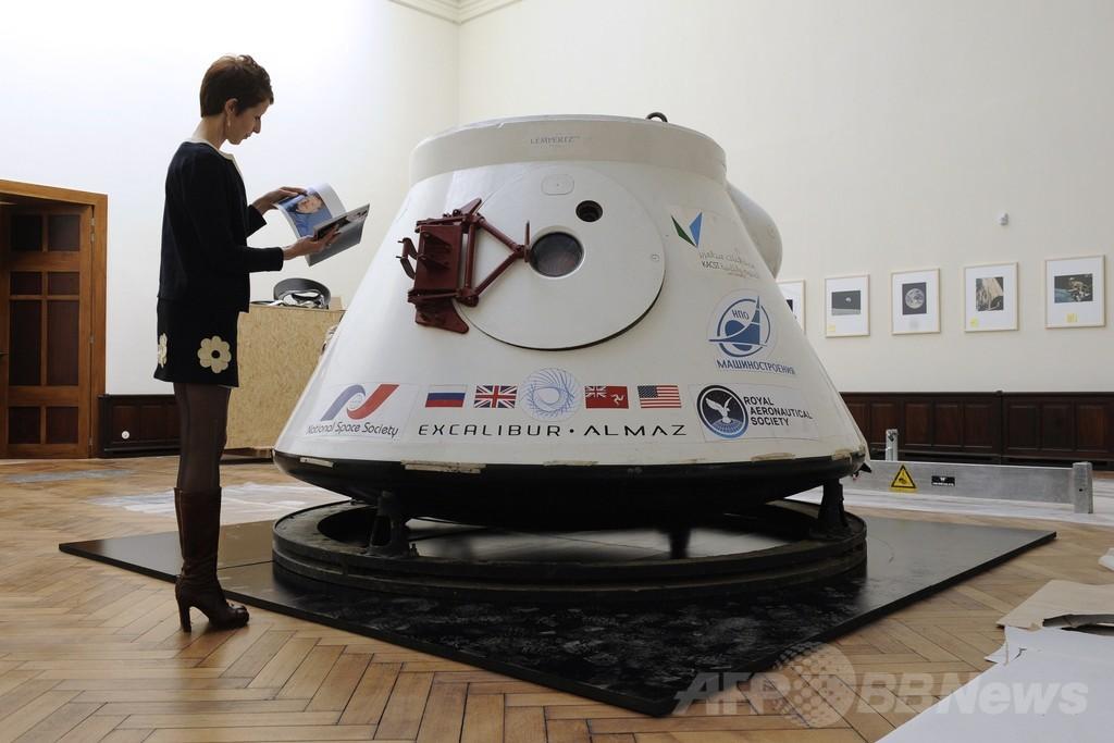 旧ソ連の宇宙カプセルが競売に、予想落札額およそ2億円