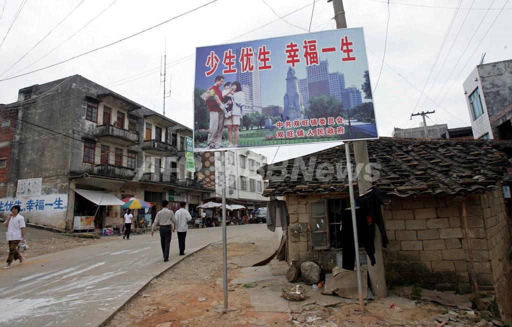 「一人っ子政策」、違反者1万人に避妊手術へ 中国・普寧市