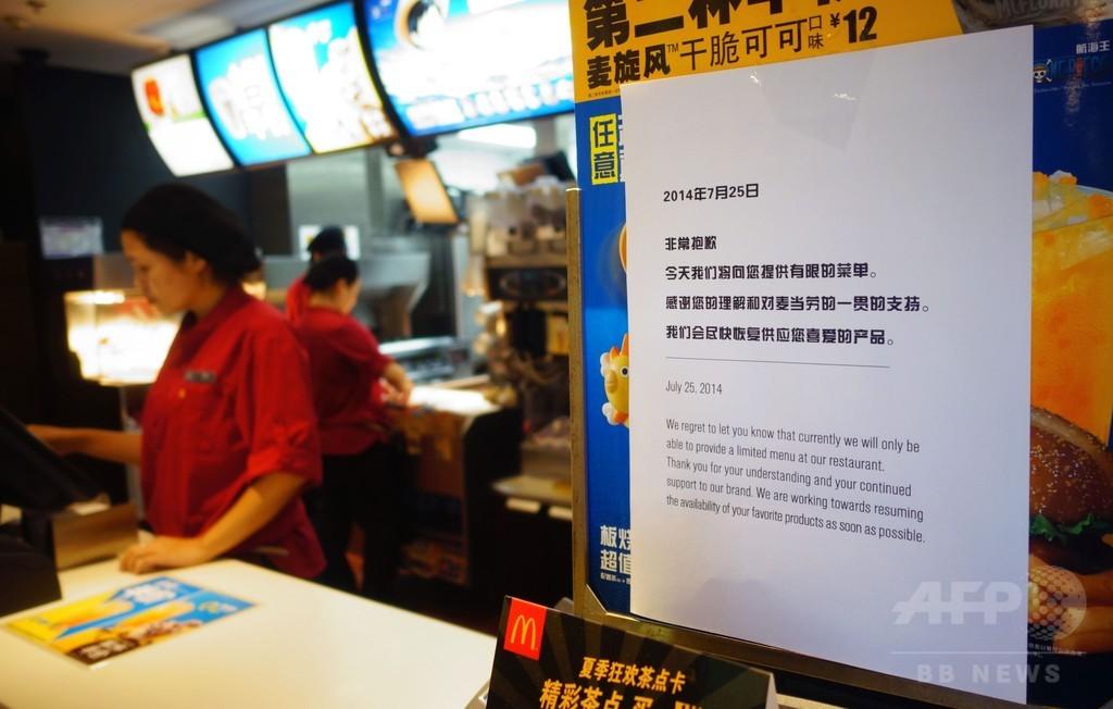 バーガー姿消す、北京などのマクドナルド 期限切れ肉問題