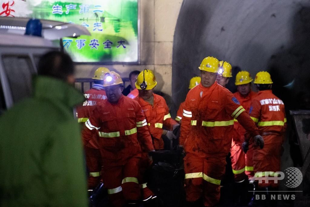 二畝溝炭鉱でガス爆発 15人死亡9人けが 中国・山西省