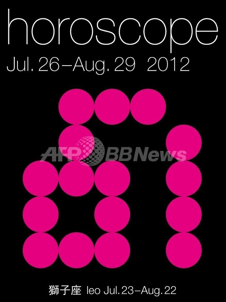 <ホロスコープ>2012年7月26日~8月29日