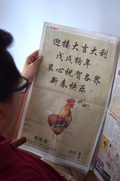 おんどりが「ワンワン」 戌年祝う政府広告が笑いものに マレーシア