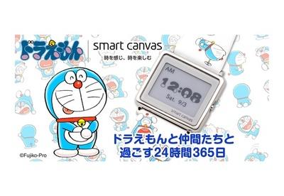 エプソンデジタル腕時計『ドラえもん』とコラボモデル発売へ