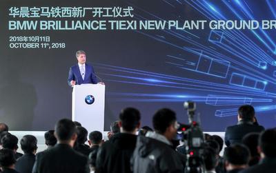 華晨とBMW、合弁協定を2040年まで延長 5年以内に65万台体制へ