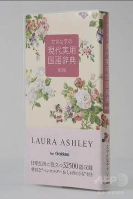持ち歩きたくなる!「ローラ アシュレイ」とのコラボ国語辞典発売!
