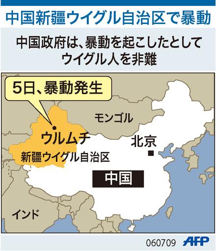 【図解】中国新疆ウイグル自治区で暴動