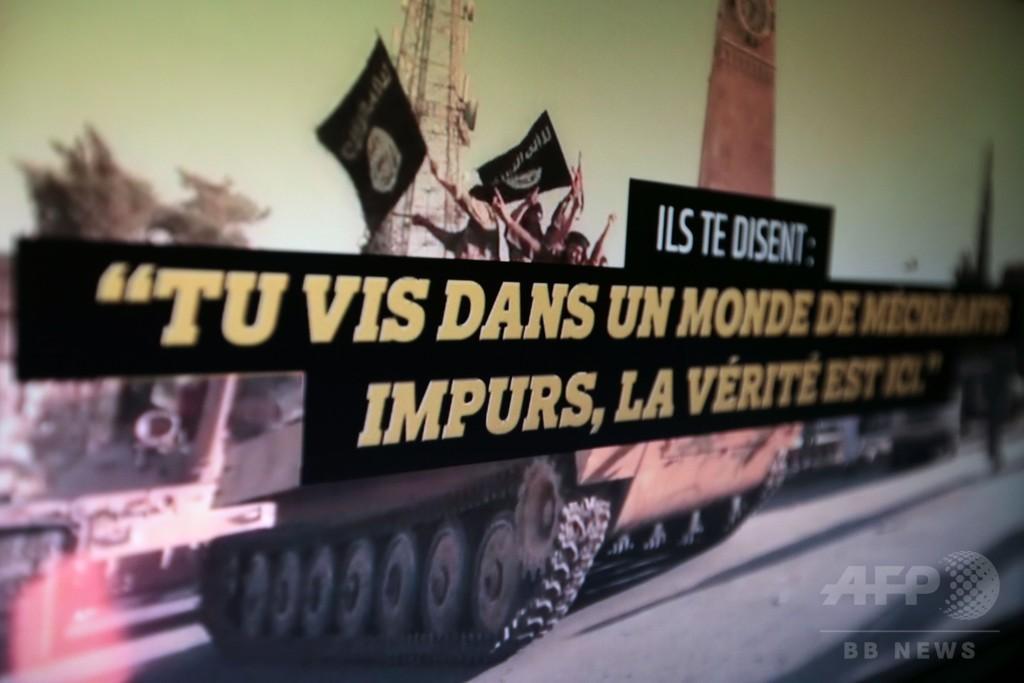 「君は一人で死ぬだろう」、仏政府が過激派希望者にメッセージ
