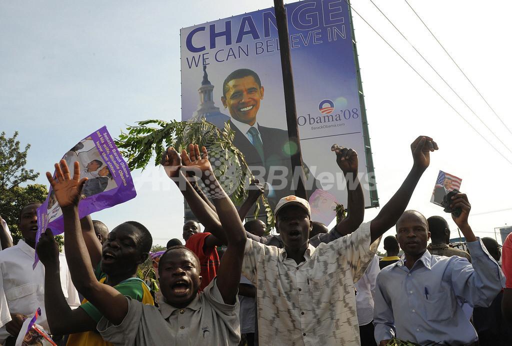 ケニアでもオバマ氏勝利を祝福、6日は「国民祝日」に