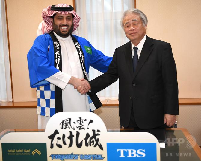「風雲!たけし城」サウジ版制作へ 王子らTBS訪問