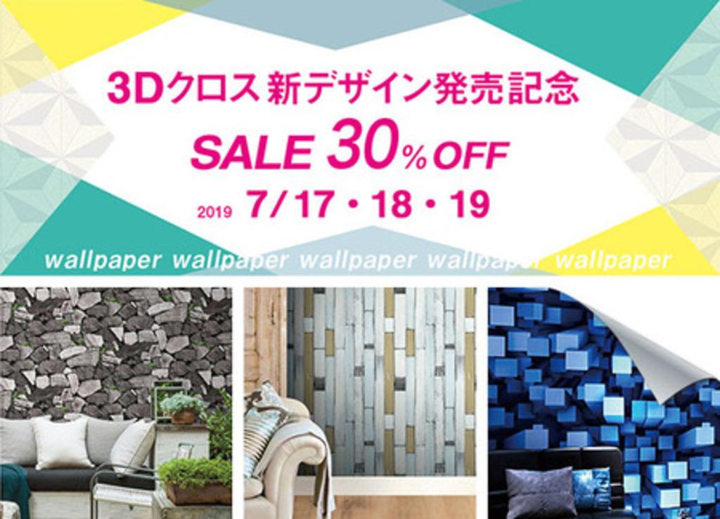人気の壁紙「3Dクロス」を30%引きで購入できるチャンス!