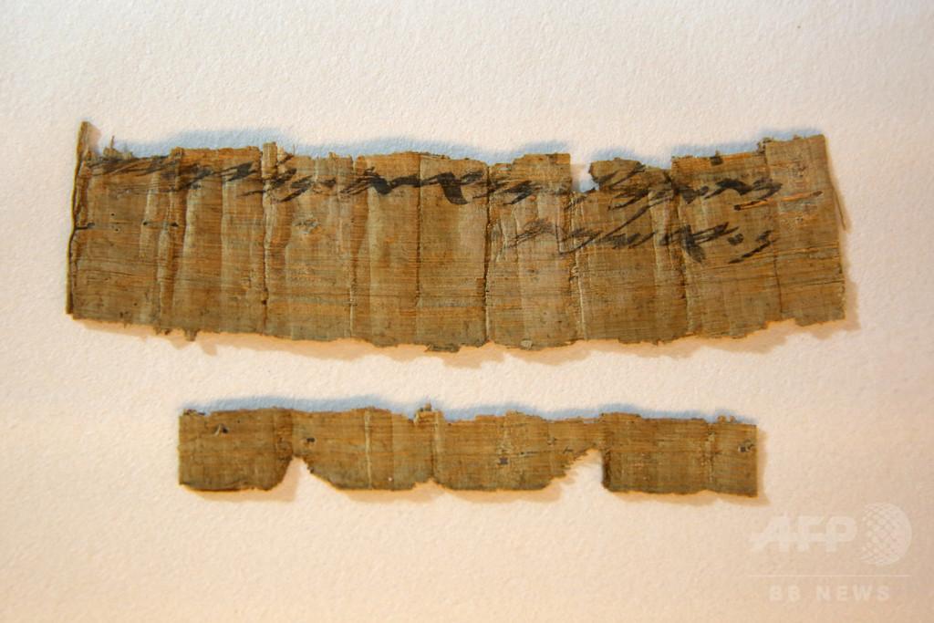 ヘブライ語でエルサレムに言及した最古の文書、信ぴょう性に疑問