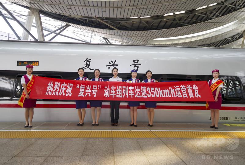 高速鉄道「復興号」、北京・上海間を時速350キロで走行