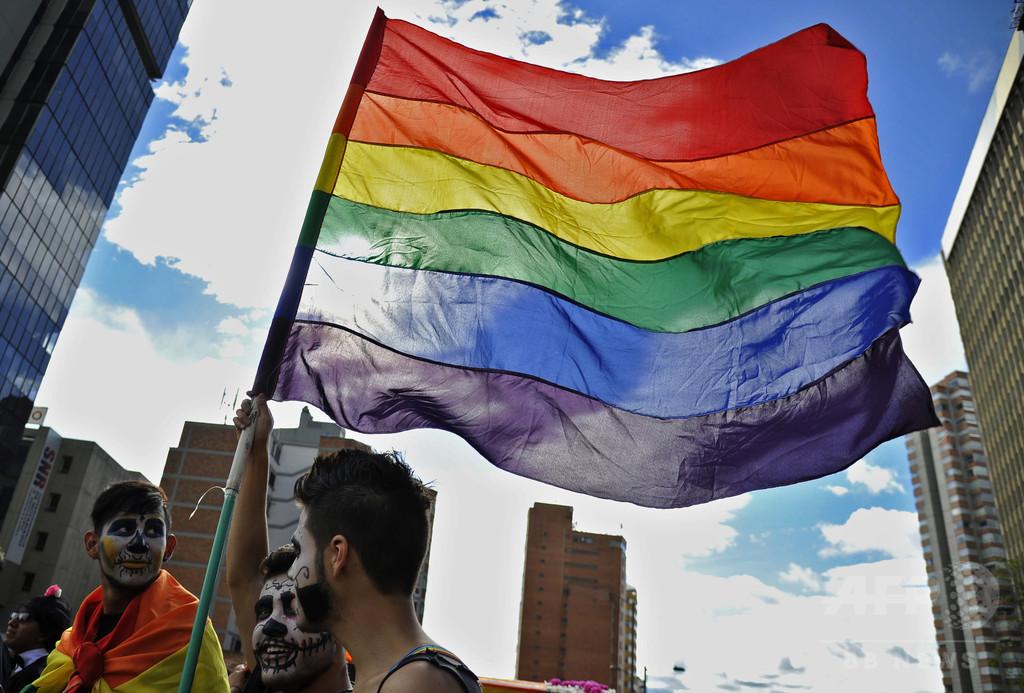 コロンビアで同性婚合法化 南米で4か国目