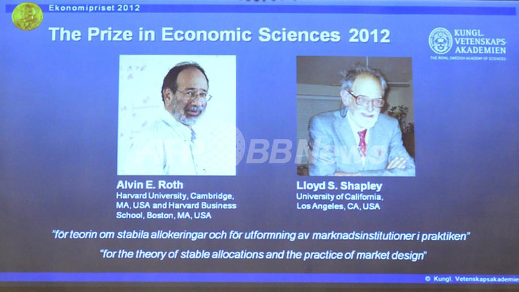 ノーベル経済学賞、米国のA・ロス氏とL・シャプレー氏が受賞
