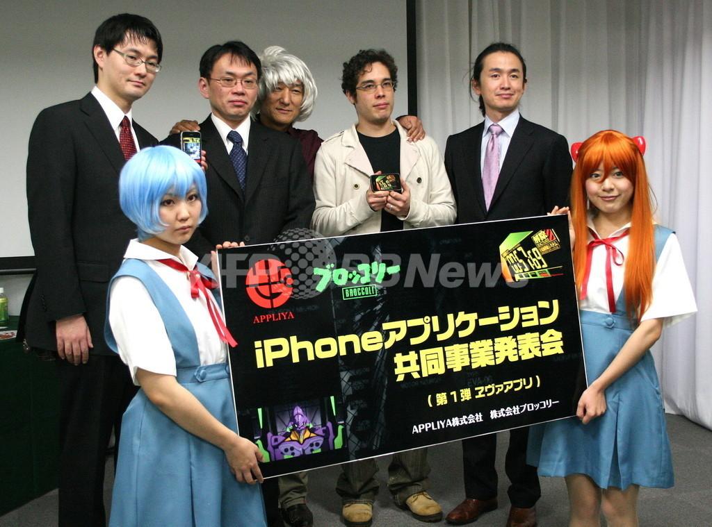 アプリヤとブロッコリー提携、「ヱヴァンゲリオン」などアニメのiPhoneアプリ開発