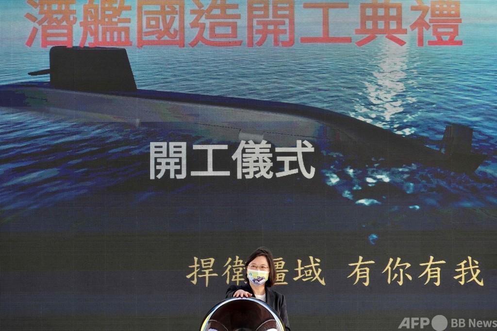 台湾、潜水艦8隻の建造開始 高まる中国の脅威に対抗