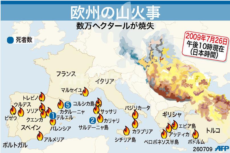 【図解】欧州南部の主な山火事