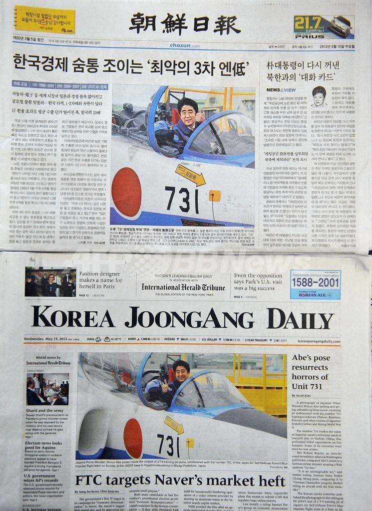 日本に厳しい中韓、好意的な東南アジア 米調査結果