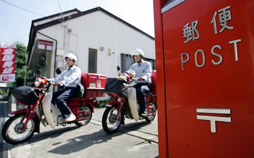 郵政民営化、4事業会社でスタート