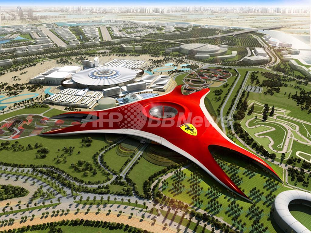 フェラーリのテーマパーク、アブダビに10月オープン