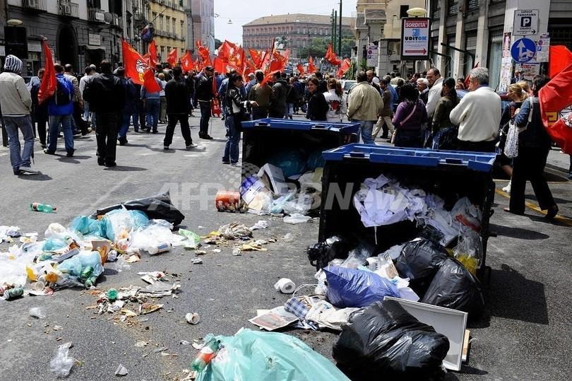 イタリア、「ごみ危機」による治...