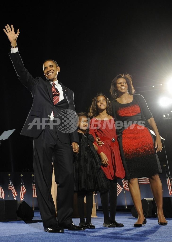 <08米大統領選挙>オバマ氏勝利演説、「変革の時が来た」