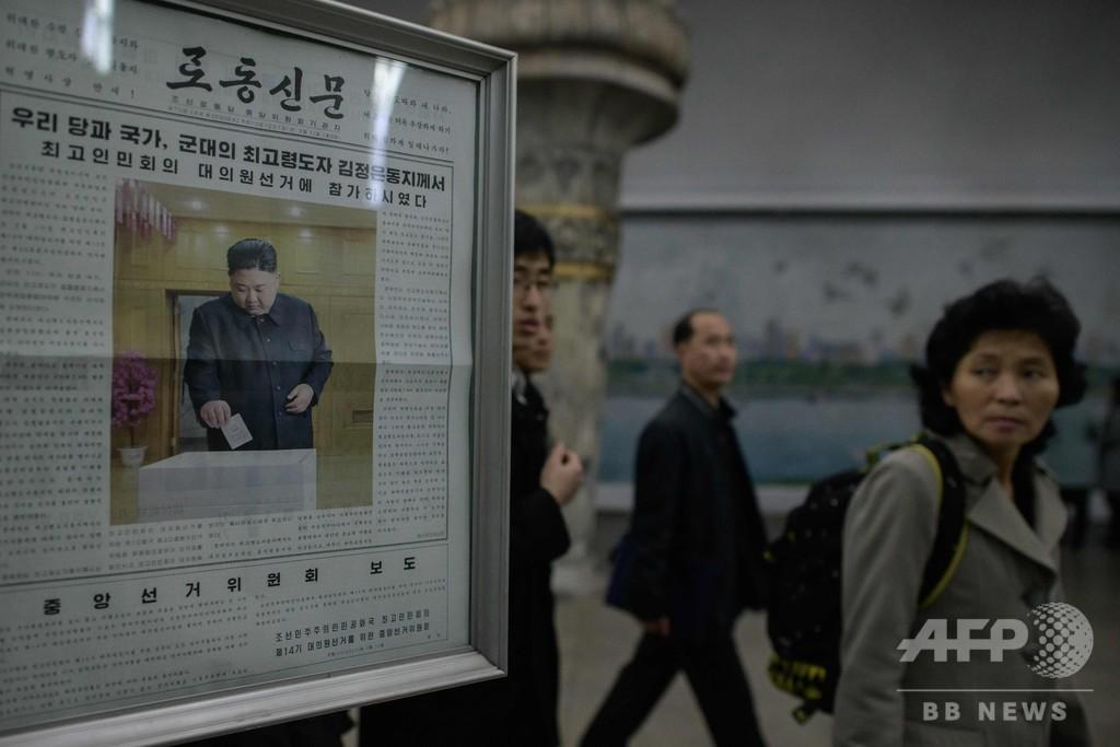 北朝鮮が代議員選挙の当選者発表、金正恩氏の名前なし