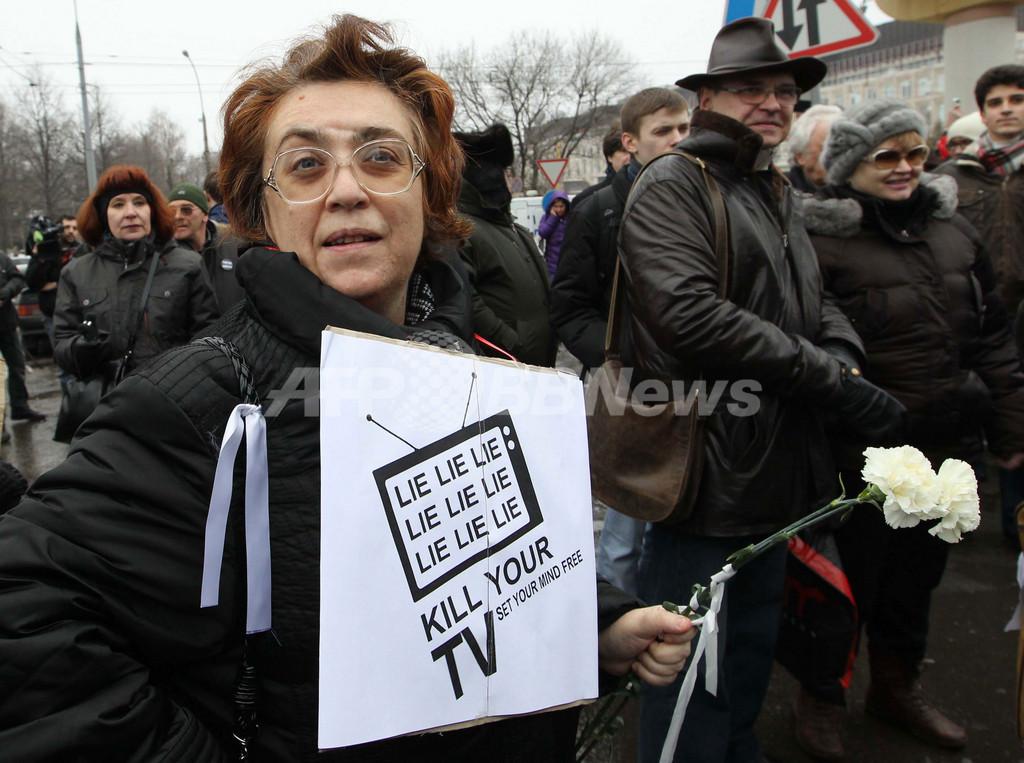 政府系テレビのボイコット呼びかけるデモ、100人拘束 ロシア