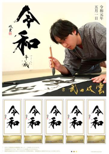 武田双雲氏による新元号『令和』の書をフレーム切手にデザイン!