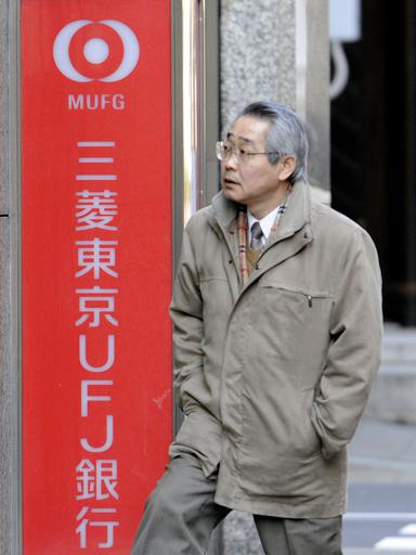 三菱UFJ、08年4-12月期420億円の赤字