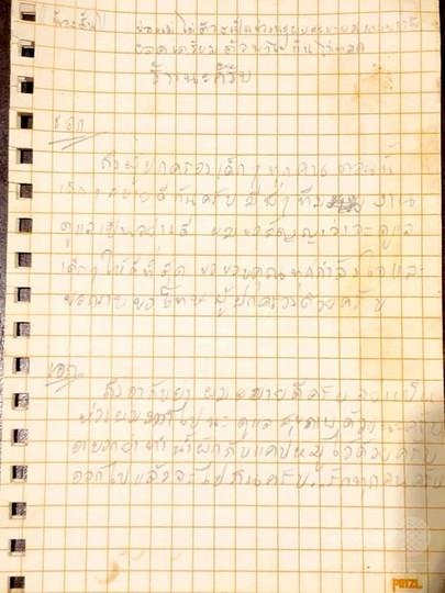 タイ洞窟のコーチ、手書きメモで少年らの親に謝罪 国内SNSでは評価二分