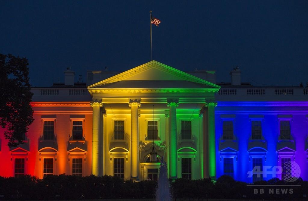 ホワイトハウスが虹色に、米最高裁の同性婚合法判決で