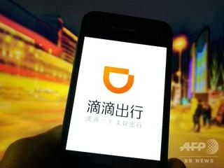 深夜業務停止で帰宅困難者続出 中国の配車サービス「滴滴」