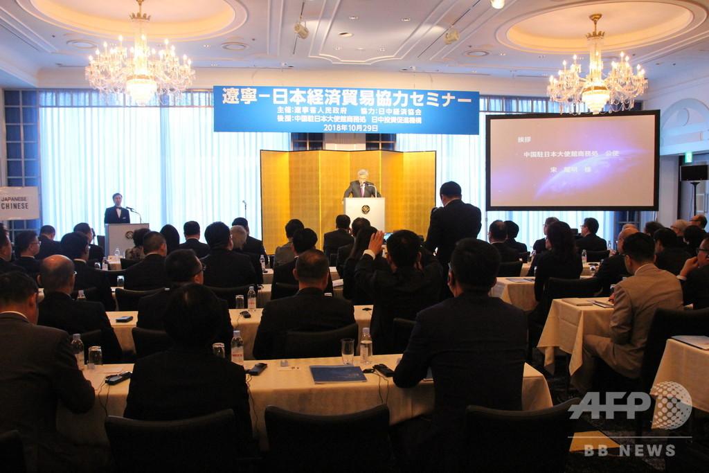 遼寧省政治協商会議・夏德仁主席ら来日、東京で貿易協力セミナー開催