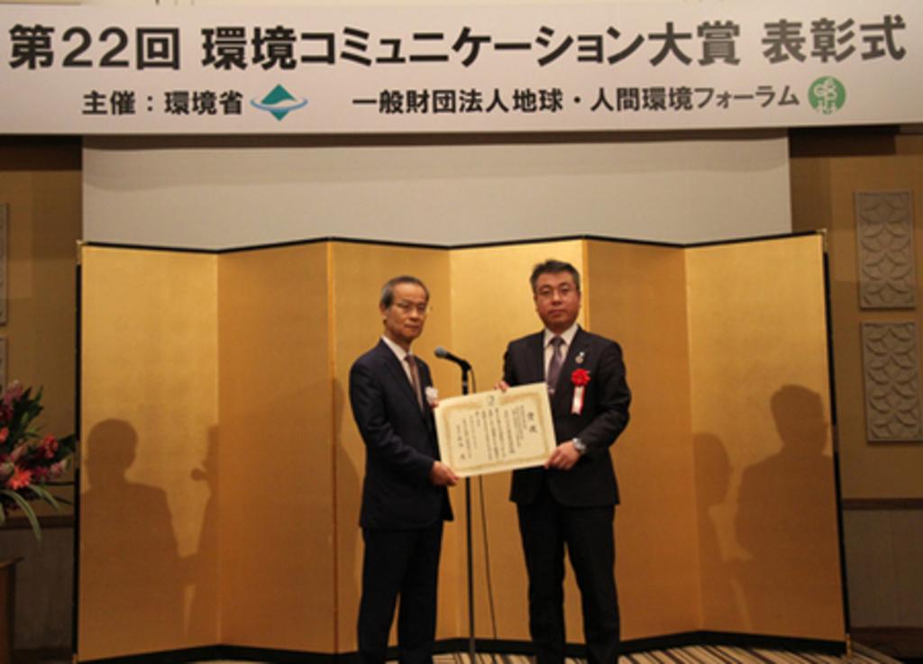 「サステナビリティレポート2018」が「環境コミュニケーション大賞」において優秀賞を受賞