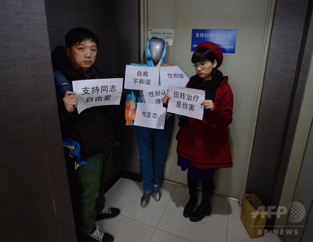 トランスジェンダーを理由に不当解雇、訴え認められず 中国