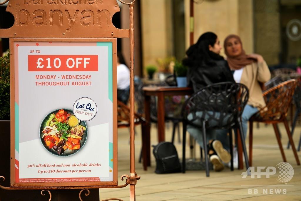 コロナ下で「食べて応援」、英外食振興策 実施日の客増える