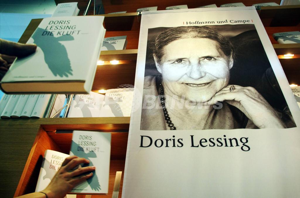 英女性作家ドリス・レッシング、ノーベル文学賞受賞