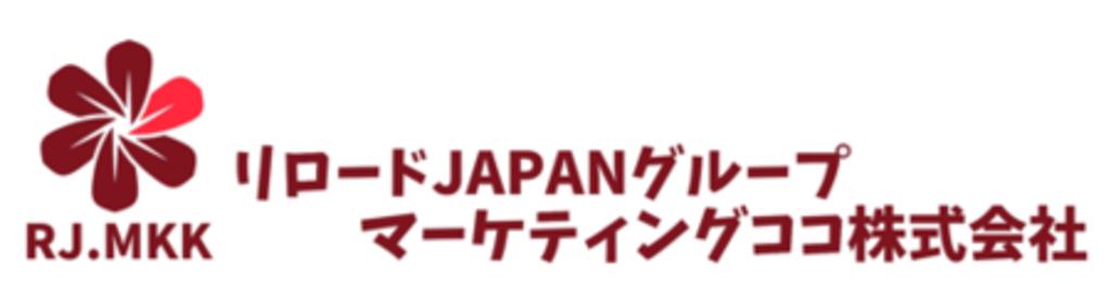 「新時代の運営」を支えるサポート事業を開始/リロードJAPANグループマーケティングココ株式会社