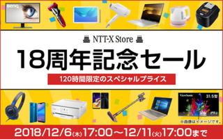「NTT-X Store」18周年記念セールを開催!