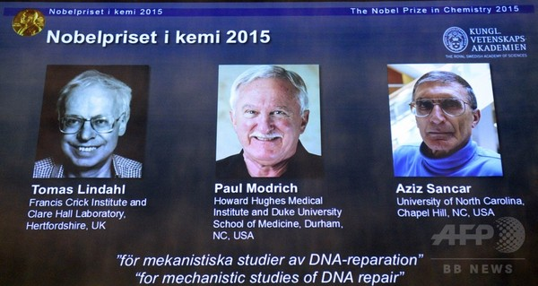ノーベル化学賞、スウェーデンなどの3氏に DNA修復の研究