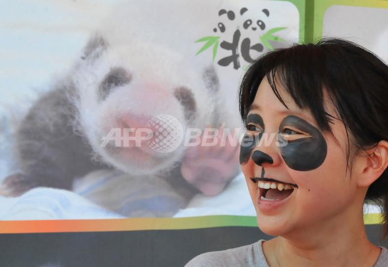 パンダの誕生1月を祝うお祭り、パンダメイクも 台北市
