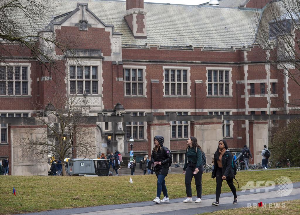 米名門大、元大統領の名外し学部名など変更 「人種差別的」