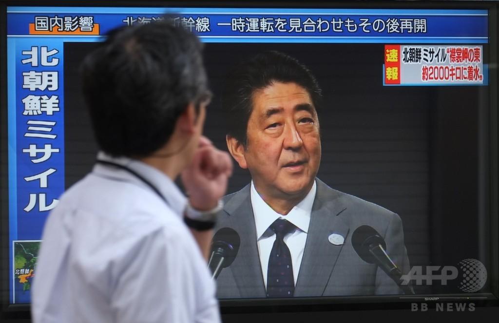 北朝鮮がミサイル発射、北海道の東2000キロに落下 安倍首相「断じて容認できない」