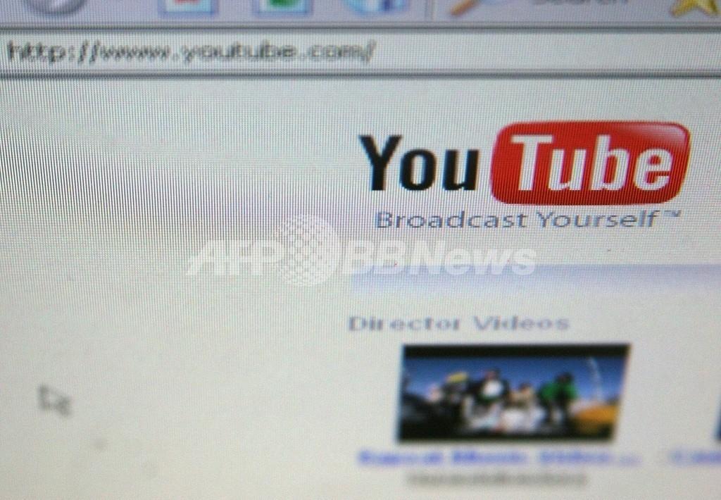 ユーチューブ、「性的なものを連想させる」動画の規制強化