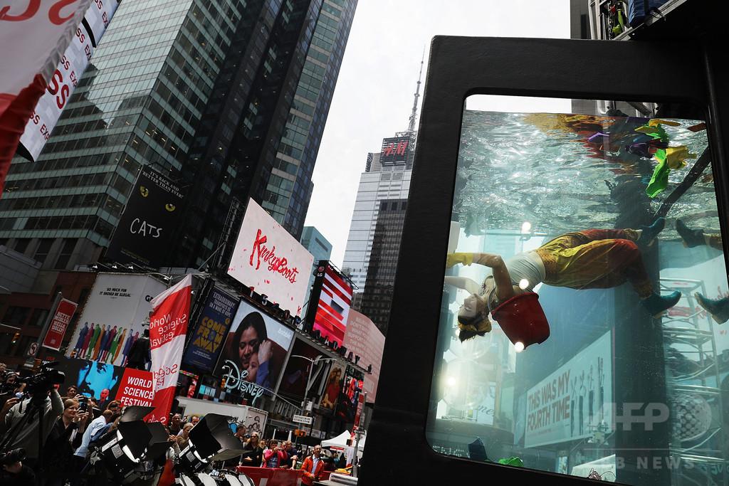 タイムズスクエアに巨大水槽、パフォーマンスアートで気候変動PR