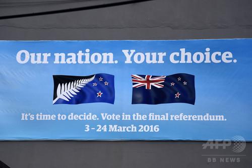 NZ国旗変更をめぐる国民投票、現国旗支持が多数 暫定結果発表