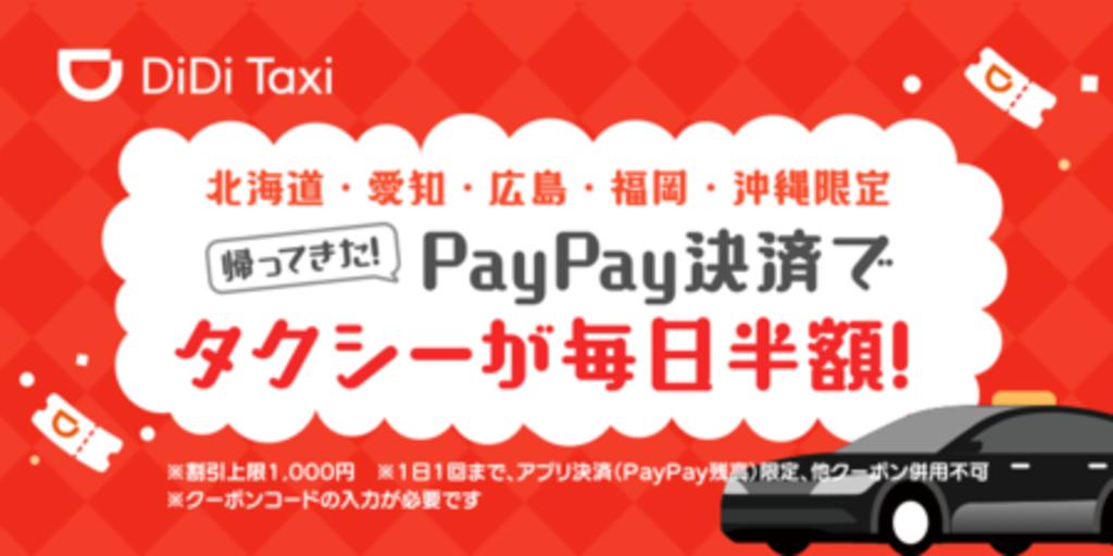 DiDi、5都市においてPayPay決済で タクシーが毎日半額になるキャンペーン開催