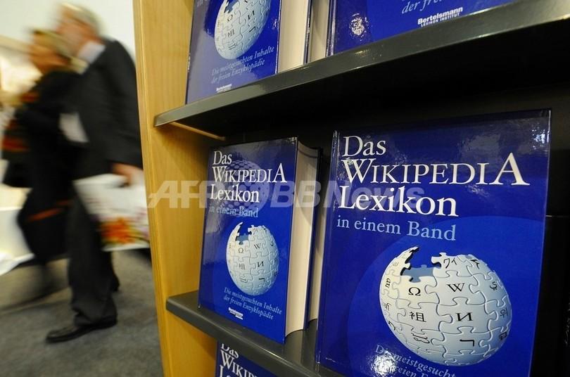 ウィキペディア、600万ドルの資金調達目標を達成