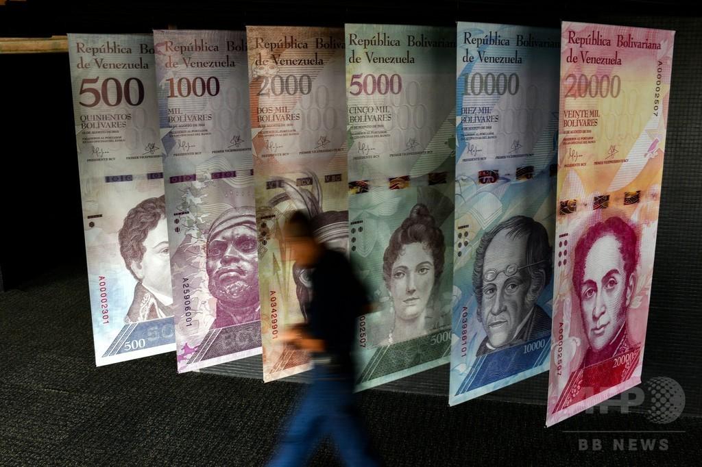 ベネズエラ、インフレ率が年内100万%に IMF予測
